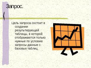 Цель запроса состоит в создании результирующей таблицы, в которой отображаются т