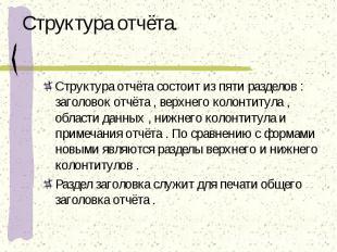 Структура отчёта состоит из пяти разделов : заголовок отчёта , верхнего колонтит