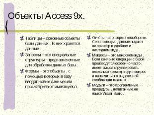 Объекты Access 9x. Таблицы – основные объекты базы данных . В них хранятся данны