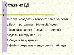 Создание БД. Кнопка «создать» говорит сама за себя.1.Пуск - программы – Microsof