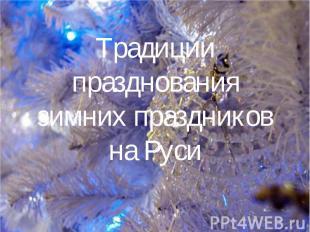 Традиции празднования зимних праздников на Руси
