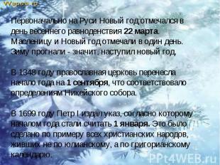Первоначально на Руси Новый год отмечался в день весеннего равноденствия 22 март