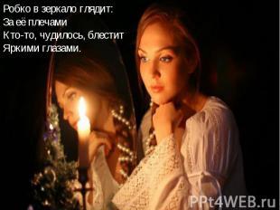 Робко в зеркало глядит:За её плечамиКто-то, чудилось, блеститЯркими глазами.
