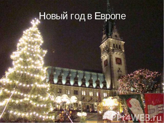 Новый год в Европе