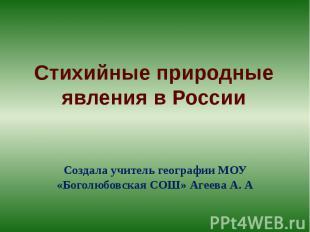 Стихийные природные явления в РоссииСоздала учитель географии МОУ «Боголюбовская