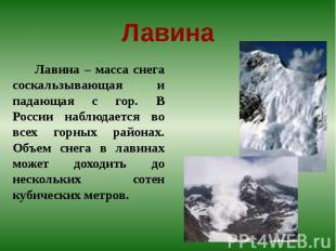 Лавина Лавина – масса снега соскальзывающая и падающая с гор. В России наблюдает