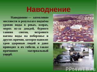 Наводнение— затопление местности в результате подъёма уровня воды в реках, озер