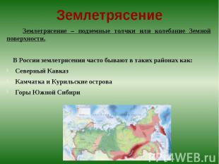 Землетрясение Землетрясение – подземные толчки или колебание Земной поверхности.