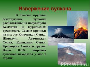 В России крупные действующие вулканы расположены на полуострове Камчатка и Курил