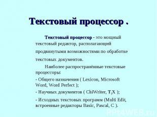 Текстовый процессор - это мощный текстовый редактор, располагающий продвинутыми