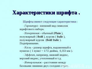 Шрифты имеют следующие характеристики :- Гарнитура - внешний вид символов шрифто
