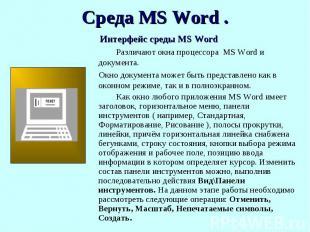 Интерфейс среды MS Word Различают окна процессора MS Word и документа. Окно доку