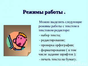 Режимы работы . Можно выделить следующие режимы работы с текстом в текстовом ред