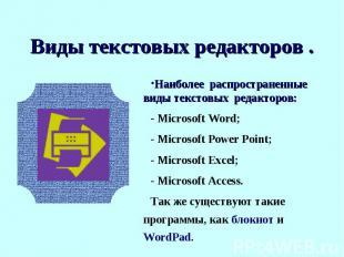 Наиболее распространенные виды текстовых редакторов:- Microsoft Word;- Microsoft