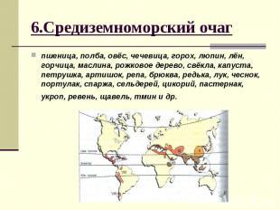 6.Средиземноморский очаг пшеница, полба, овёс, чечевица, горох, люпин, лён, горч