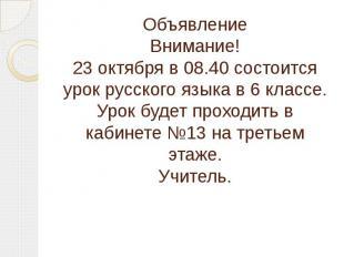 ОбъявлениеВнимание!23 октября в 08.40 состоится урок русского языка в 6 классе.