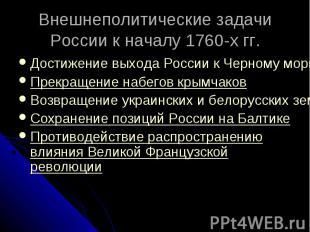 Внешнеполитические задачи России к началу 1760-х гг. Достижение выхода России к