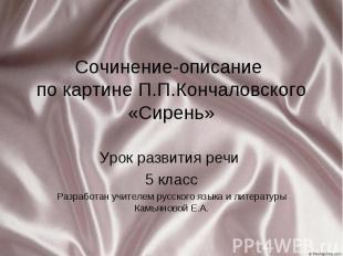 Сочинение-описание по картине П.П.Кончаловского «Сирень» Урок развития речи 5 кл