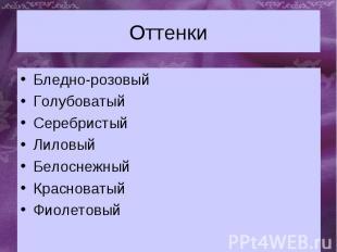 Оттенки Бледно-розовыйГолубоватыйСеребристыйЛиловый БелоснежныйКрасноватыйФиолет
