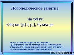 Логопедическое занятие на тему: «Звуки [р]-[ р,], буква р» Автор: Трофимова Лари
