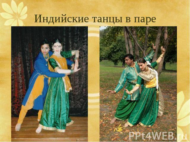 Индийские танцы в паре