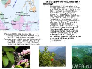 Географическое положение и природаГосударство, расположенное в северо-восточной