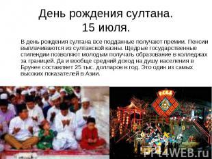 День рождения султана.15 июля. В день рождения султана все подданные получают пр