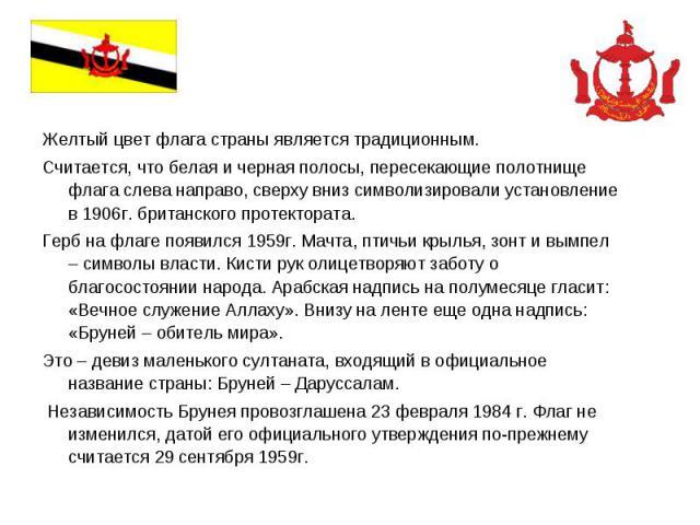 Желтый цвет флага страны является традиционным. Считается, что белая и черная полосы, пересекающие полотнище флага слева направо, сверху вниз символизировали установление в 1906г. британского протектората. Герб на флаге появился 1959г. Мачта, птичьи…