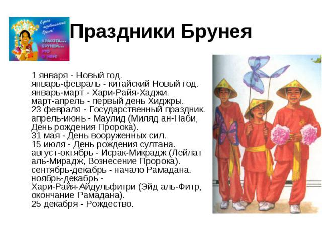 1 января - Новый год. январь-февраль - китайский Новый год. январь-март - Хари-Райя-Хаджи. март-апрель - первый день Хиджры. 23 февраля - Государственный праздник. апрель-июнь - Маулид (Миляд ан-Наби, День рождения Пророка). 31 мая - День вооруженны…