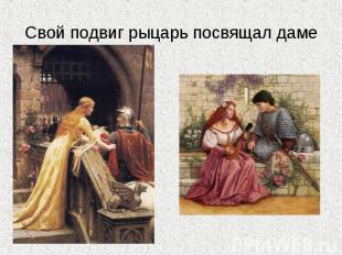 Свой подвиг рыцарь посвящал даме