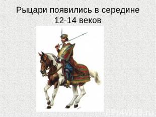 Рыцари появились в середине 12-14 веков
