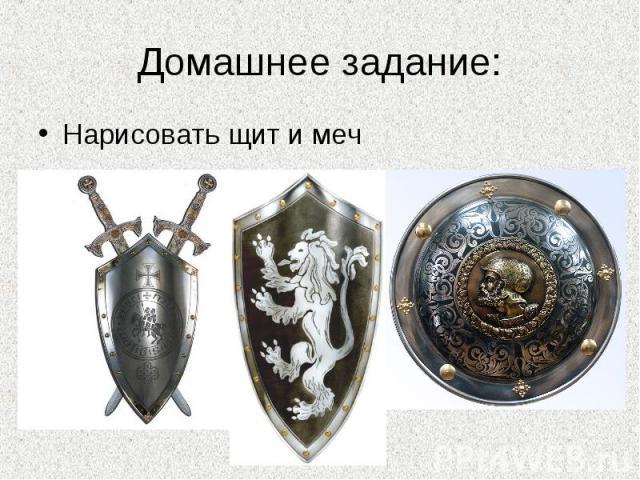 Нарисовать щит и мечНарисовать щит и меч