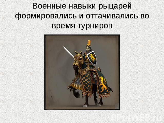 Военные навыки рыцарей формировались и оттачивались во время турниров