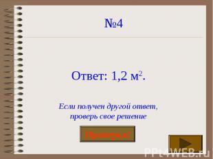 №4 Ответ: 1,2 м2. Если получен другой ответ,проверь свое решение