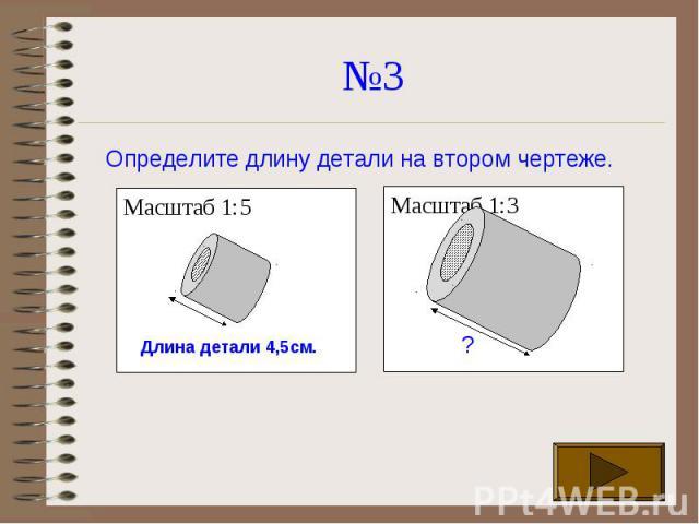 №3 Определите длину детали на втором чертеже.