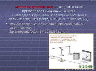 Магнитное действие тока - проводник с токомприобретает магнитные свойства;- набл
