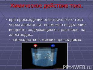 Химическое действие тока. при прохождении электрического тока через электролит в