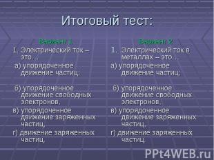 Вариант 11. Электрический ток – это… а) упорядоченное движение частиц; б) упоряд