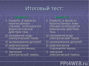Вариант 13. Укажите, в каком из перечисленных случаев используется физиологическ