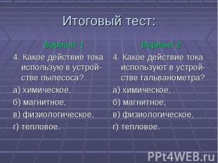 Вариант 14. Какое действие тока использую в устрой-стве пылесоса? а) химическое,