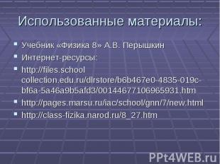 Учебник «Физика 8» А.В. ПерышкинИнтернет-ресурсы:http://files.school collection.