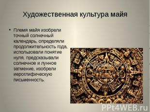 Художественная культура майя Племя майя изобрели точный солнечный календарь, опр