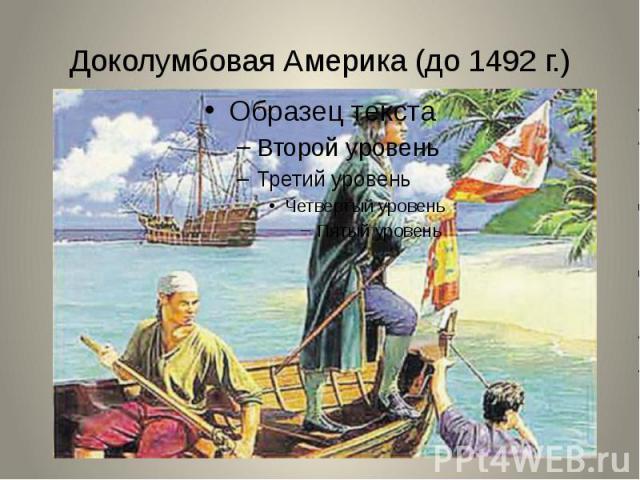 Доколумбовая Америка (до 1492 г.)
