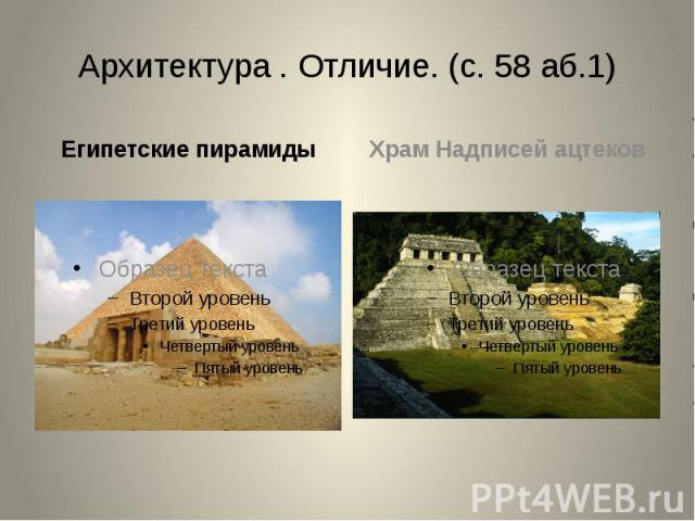 Архитектура . Отличие. (с. 58 аб.1)Египетские пирамиды