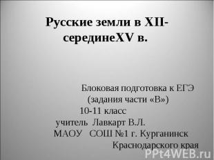 Русские земли в XII-середине XV в Блоковая подготовка к ЕГЭ(задания части «В») 1