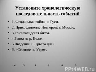 Установите хронологическую последовательность событий 1. Феодальная война на Рус