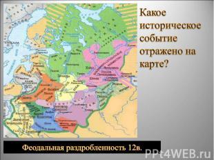 Феодальная раздробленность 12в.
