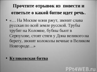 Прочтите отрывок из повести и ответьте о какой битве идет речь. «… На Москве кон