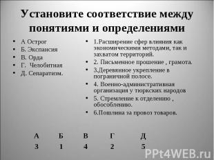 Установите соответствие между понятиями и определениями А ОстрогБ. ЭкспансияВ. О