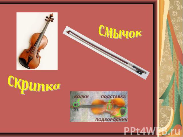 смычок скрипка